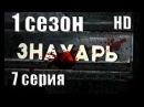 Знахарь 1 сезон 7 серия HD