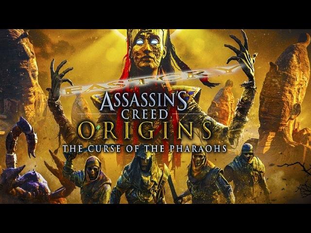 ACO ® La maledizione dei Faraoni Il ritorno di Aton parte 3 Rituale PS4