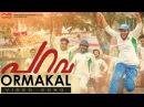 Ormakal Video Song   Parava   Soubin Shahir   Dulquer Salmaan   Rex Vijayan   Anwar Rasheed