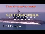 Автономка 1,2,3,4,5,6,7,8,9,10,11,12,13,14,15,16 серия Боевик, Драма, Военный, Приключения