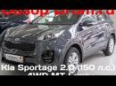 Kia Sportage 2017 2.0 150 л.с. 4WD MT Luxe - видеообзор