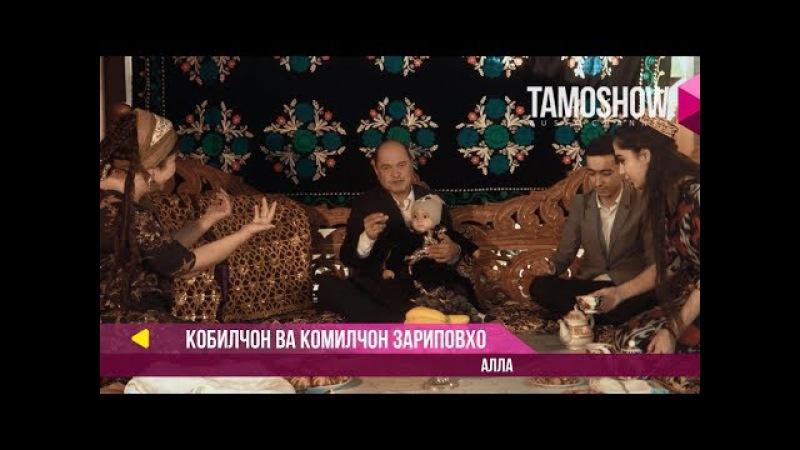 Кобилчон ва Комилчон Зариповхо - Алла / Qobiljon Zaripov ft. Komiljon Zaripov - Alla (2017)