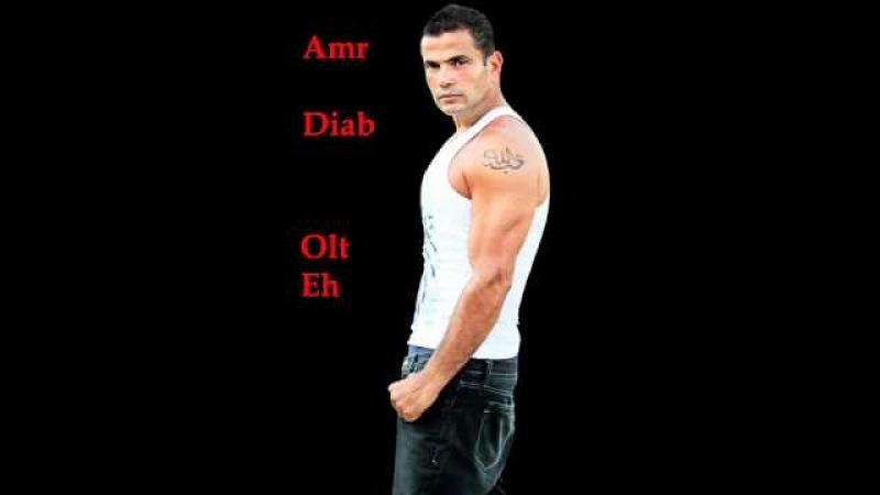 Olt Eh - Amr Diab (bolero arabe)