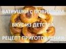 Ватрушки с повидлом Рецепт приготовления Sweet bun with apple jam
