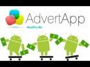 Как заработать на Advert App. Заработок на мобильных приложениях
