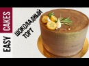 Рецепт СУПЕР ШОКОЛАДНОГО ТОРТА С КАРАМЕЛЬЮ Как сделать шоколадный крем гладким и шелковистым