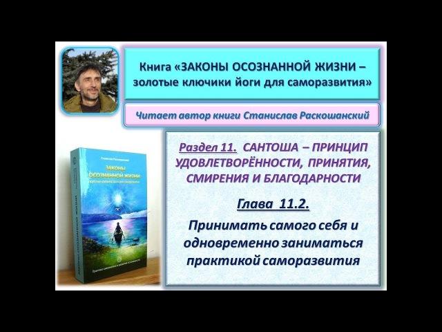 Книга ЗАКОНЫ ОСОЗНАННОЙ ЖИЗНИ. Глава 11.2. Принимая себя, заниматься практикой саморазвития