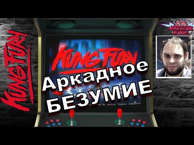 KUNG FURY HARDCORE ENDLESS АРКАДА НАНОСИТ ОТВЕТНЫЙ УДАР