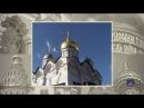 Часть1. Фильм 6. Архитектура Русского государства. XVI-XVII вв.