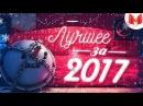 Лучшее за 2017 год Баги Приколы Фейлы