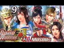 Dynasty Warriors 9 All Characters Musou Attacks『真・三國無双8』無双乱舞集 ALL KTFamily DW9 60FPS High Quality