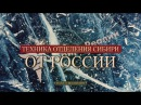 Техника отделения Сибири от России Павел Шипилин