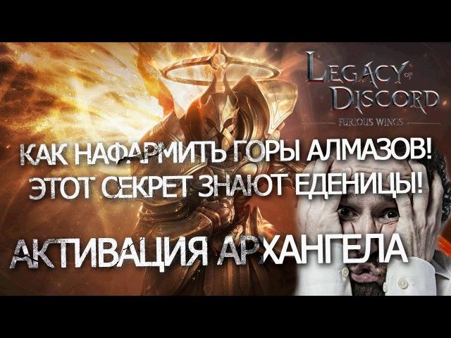 LoD, Legacy of Discord : ШОК!Фарм алмазов тысячами!, об этом знает 1% людей! Активация Арханг ...