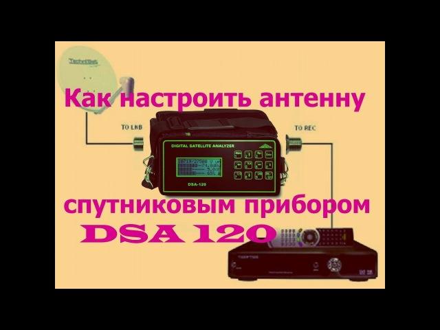 Как настроить антенну спутниковым прибором DSA 120