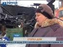 Жильцам сгоревшего в Перми дома предоставят жилье в маневренном фонде