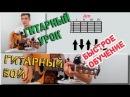 Гитарный Бой №1 - Уроки игры на гитаре на гитаре | Guitar Lessons