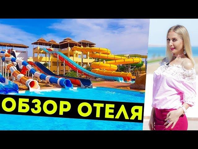 Tia Heights Makadi Bay 5* Отдых в Египте 2018 Египет Хургада Макади Обзор отеля