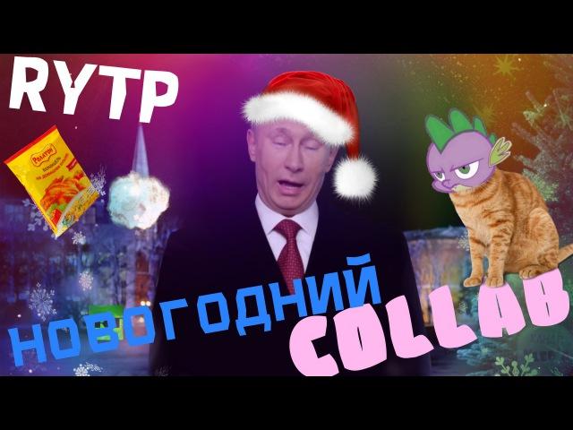 Collaboration Vleda 4 [новогоднее]