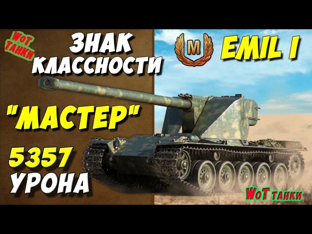 Wot танки Emil I Мастер World of Tanks игра 5357 урона ★