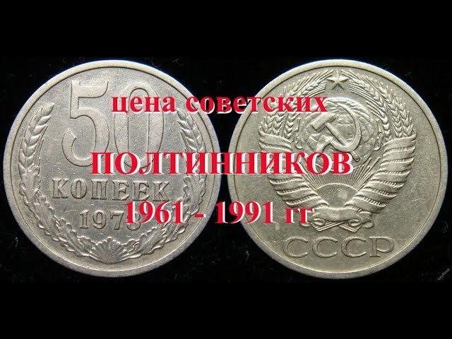 Сколько стоят монеты 50 копеек 1961-1991 года Быстрый и удобный просмотр