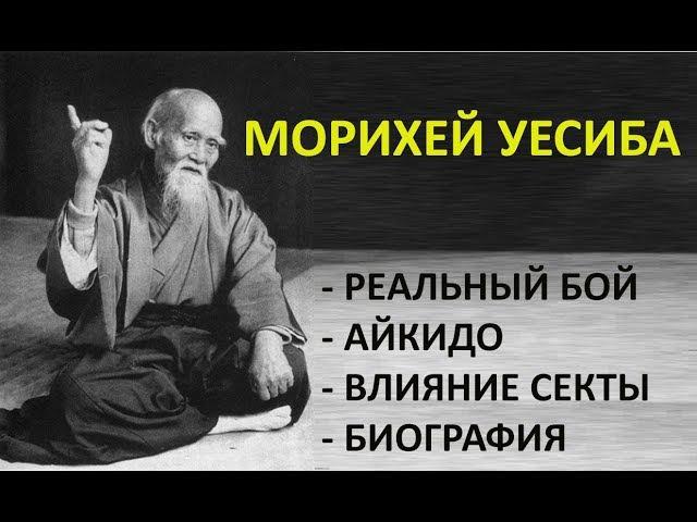 Морихей Уесиба реальный бой биография Айкидо секта