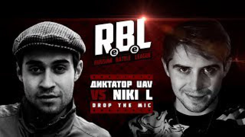 RBL ДИКТАТОР UAV VS NIKI L (DROP THE MIC, RUSSIAN BATTLE LEAGUE)