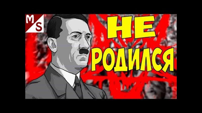 КАКИМ БЫЛ БЫ МИР, ЕСЛИ БЫ ГИТЛЕР не РОДИЛСЯ. Мир без Гитлера