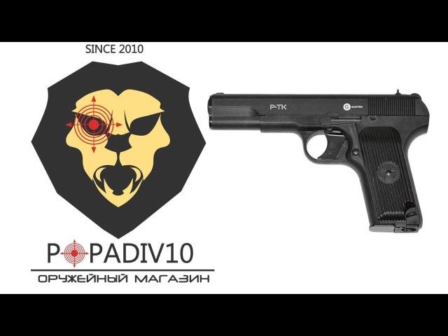 Пневматический пистолет Gunter P-TK (ТТ Тульский Токарева) ( Видео - Обзор )