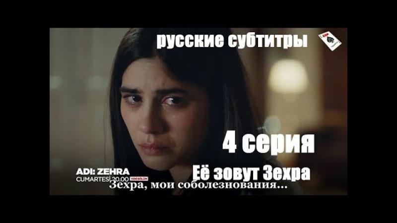 Её зовут Зехра 4 серия русские субтитры новый 2018 г тур сериал
