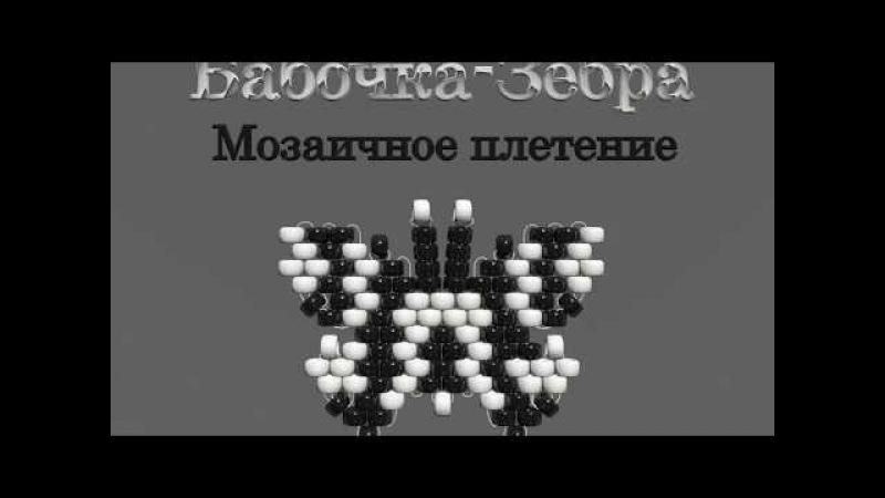 Марафон Плетения Бисерных Бабочек. Бабочка №2 - Зебра. Бисерный Мульт.