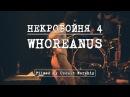 WHOREANUS Некробойня 4 2017