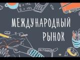 Видео-семинар: Как пробиться на Международный Рынок в Иллюстрации