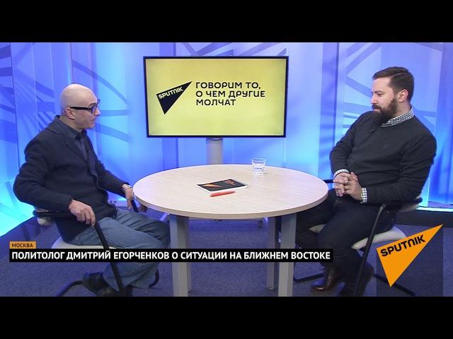 Политолог Дмитрий Егорченков о ситуации на Ближнем Востоке. Выпуск от 13.12.2017