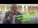 Бомбическое интервью с Радиславом Гандапасом.