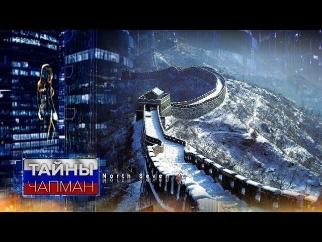 Тайны Чапман. Вавилонская башня
