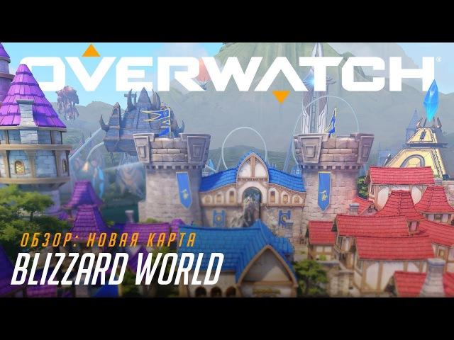 Обзор карты Blizzard World Новое гибридное поле боя