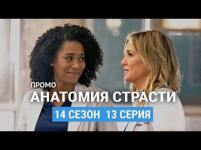 Анатомия страсти 14 сезон 13 серия Русское промо