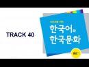 한국어와 한국문화 중급1 (3단계) 40 Track 40