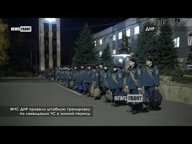 МЧС ДНР провело штабную тренировку по ликвидации ЧС в зимний период