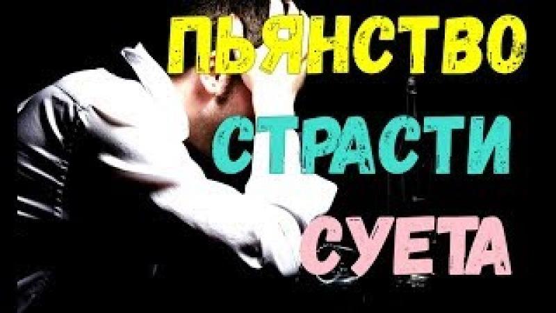 Пьянство Страсти Суета Игумен Никон Воробьев