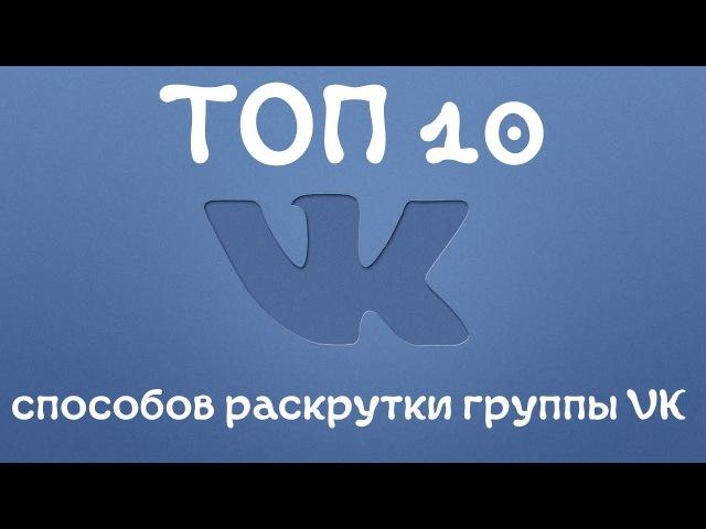 ТОП 10 способов раскрутки группы VK Начни зарабатывать уже сегодня