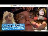 ИНКВИЗИЦИЯ SMOTRI.COM - ТОП алкоСТРИМЕРЫ | Инквизитор Махоун