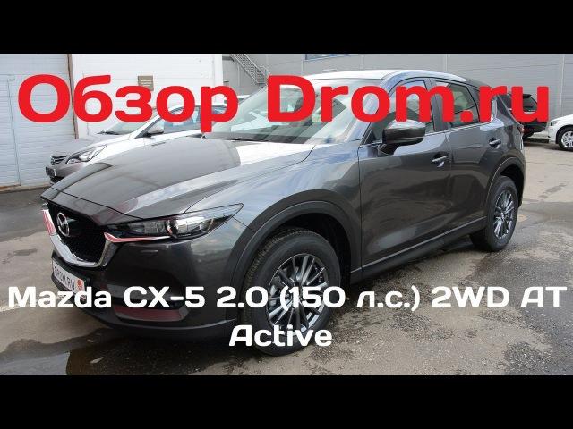 Mazda CX-5 2017 второе поколение 2.0 (150 л.с.) 2WD AT Active - видеообзор