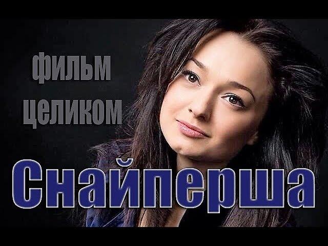Фильм Снайперша (2017) мелодрама сериал