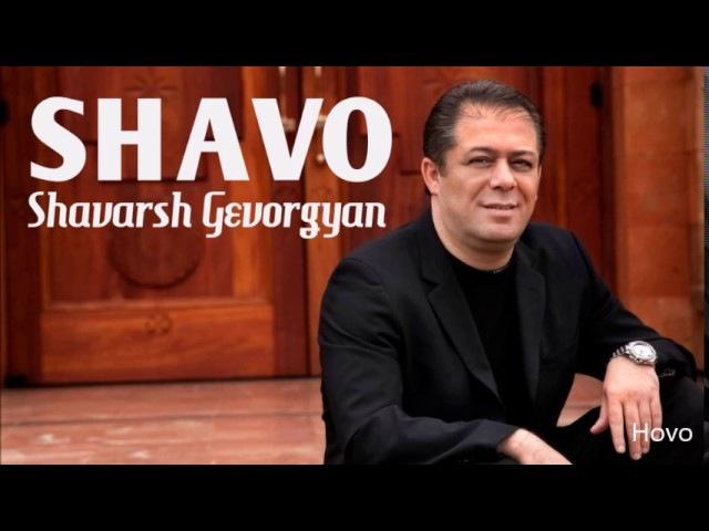 Shavarsh Gevorgyan (SHAVO) - Xntrum Em Nerir Sers (NEW 2017)