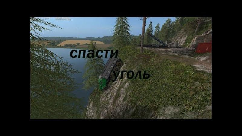 Farming Simulator 17 Let's play карта ЗЕЛЕНАЯ ДОЛИНА V1.0.4.(GREEN VALLEY) (обзор,карьера,мп) 4
