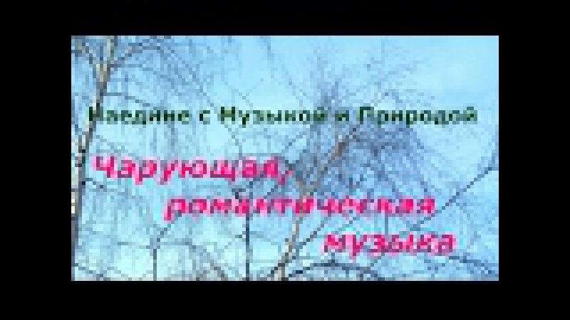 ~Наедине с Музыкой и Природой~ Чарующая, романтическая музыка
