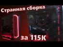 Неадекватная игровая топ сборка ПК за 115 000 рублей Бюджетный игровой компьютер БомжПК 999