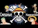 One Piece Ван Пис приколы Смешные моменты
