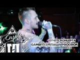 Gambit 13 и Паша Proorok концерт в Москве 18.02.2018